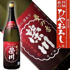 栄川 純米吟醸原酒ひやおろし