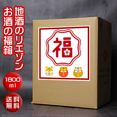 お酒の福箱1800ml