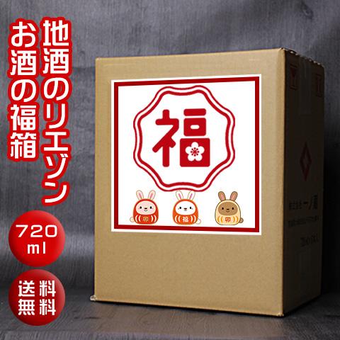 お酒の福箱720ml