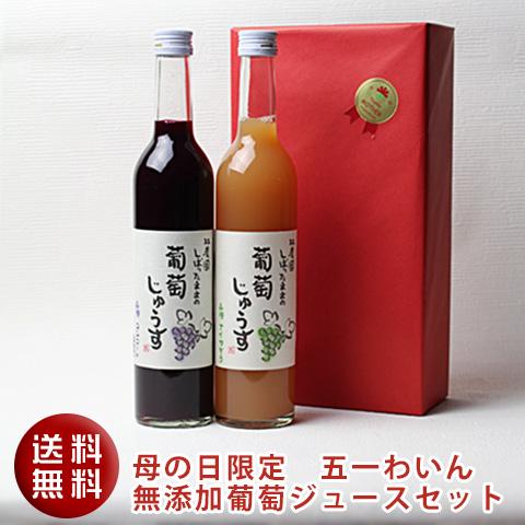 母の日限定五一わいん無添加葡萄ジュースセット