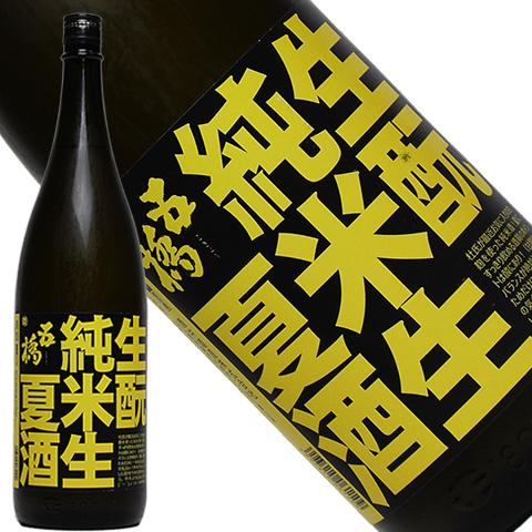 五橋 生もと純米生酒 夏酒 1800ml