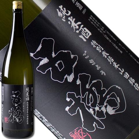【隠し酒】五橋 特別栽培米「山田錦」純米酒H25BY 1800ml