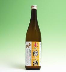 五橋 木醸酒 生
