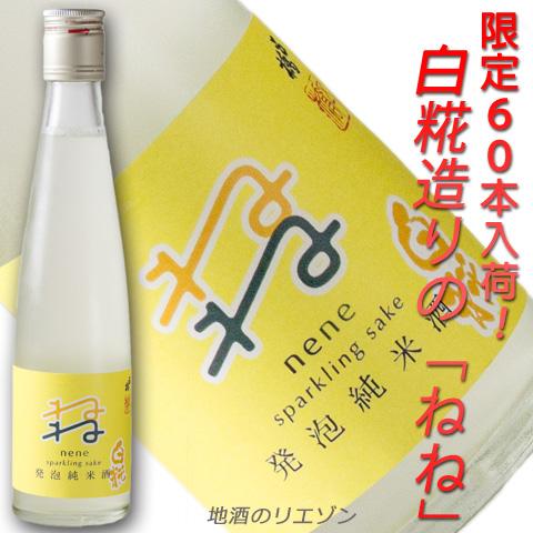 【日本名門酒会2014全国大会隠し酒】五橋ねね白糀300ml