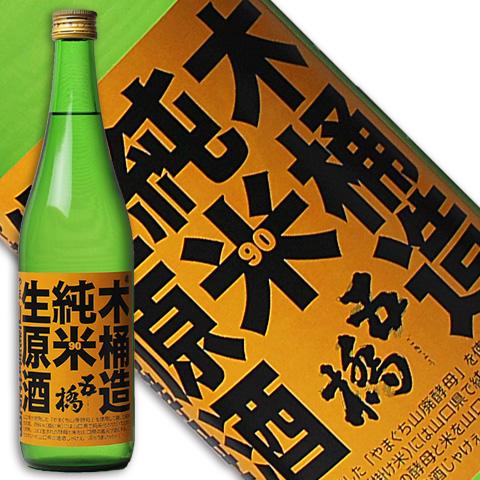 2019五橋隠し酒「山廃純米生原酒90」