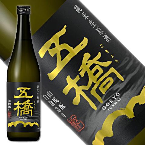 2020初夏の隠し酒「五橋 純米生原酒山廃もと白糀造り」