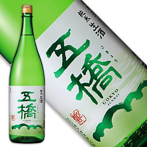 五橋 純米 生酒 1800ml