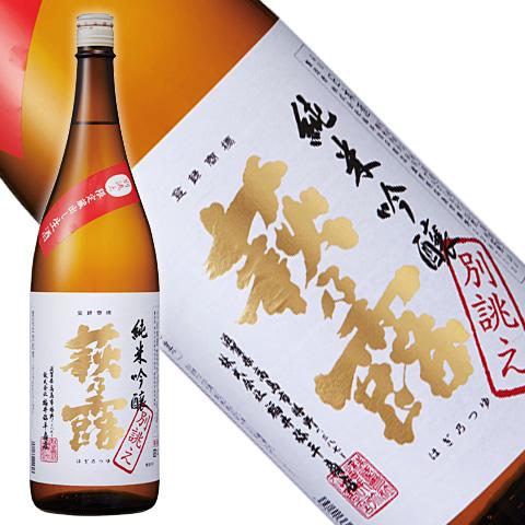 萩乃露 純米吟醸 別誂え生酒 1800ml
