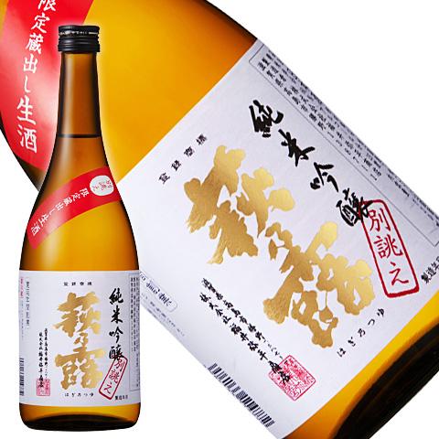 萩乃露 純米吟醸 別誂え生酒 720ml