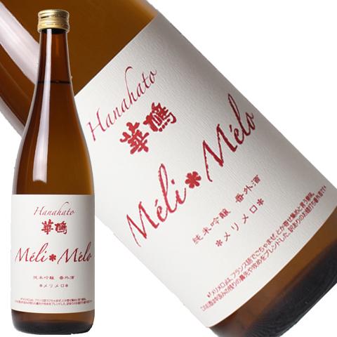 【隠し酒】華鳩 純米吟醸番外酒MeliMelo_0720