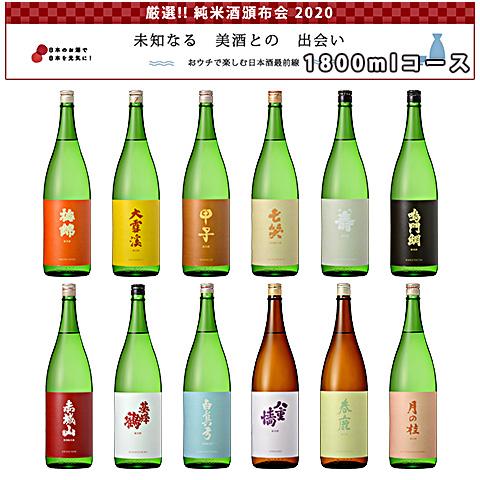 日本名門酒会頒布会1800mlコース