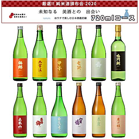 日本名門酒会頒布会720mlコース