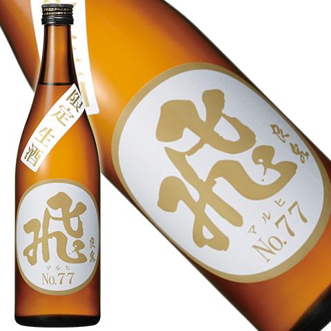 飛良泉 山廃純米 マル飛 限定生酒 720ml