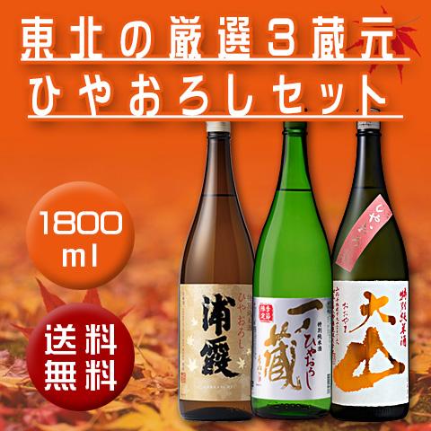 東北の3蔵元ひやおろしセット(一ノ蔵・浦霞・大山)