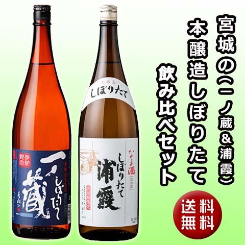 【送料無料】宮城の本醸造しぼりたて飲み比べセット(一ノ蔵&浦霞)1800ml×2本