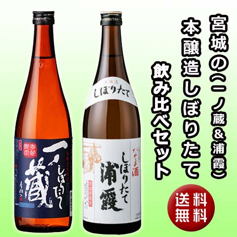 【送料無料】宮城の本醸造しぼりたて飲み比べセット(一ノ蔵&浦霞)720ml×2本