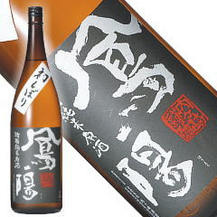 鳳陽 特別純米原酒 初しぼり