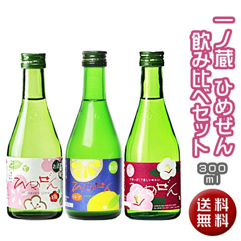 一ノ蔵ひめぜん飲み比べ300ml3本セット(柚子入り)