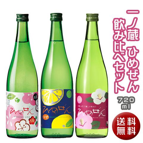 一ノ蔵ひめぜん飲み比べ3本セット(柚子入り)