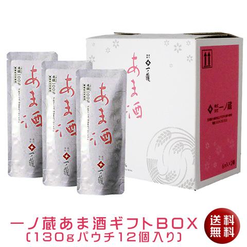 【蔵元直送品】一ノ蔵ノンアルコール甘酒12個入りギフト