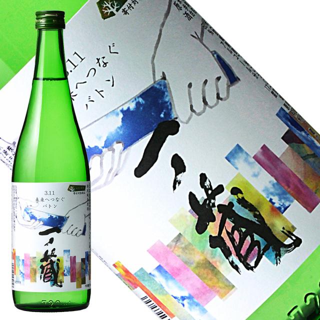 一ノ蔵 特別純米原酒「未来へつなぐバトン」720ml