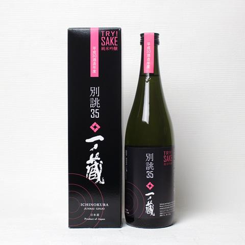 一ノ蔵 純米吟醸 別誂35