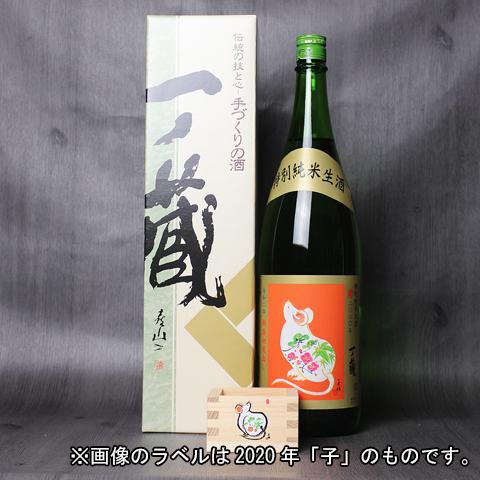 元日届け可!2021年干支ラベル純米生酒干支セット