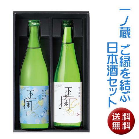 一ノ蔵ご縁を結ぶ日本酒セット(玉掬&15%原酒)