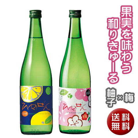 一ノ蔵ひめぜん柚子&梅セット