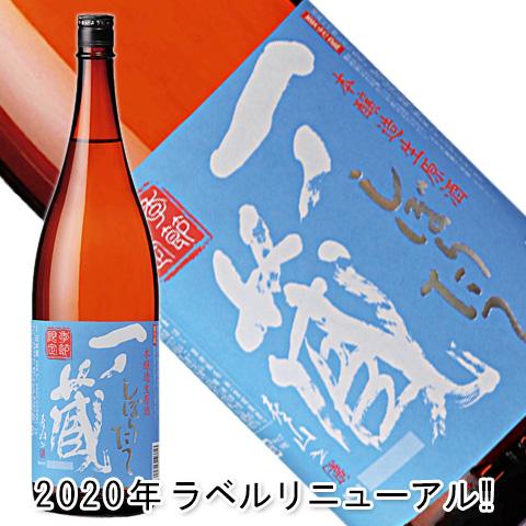 一ノ蔵本醸造しぼりたて生原酒1800ml