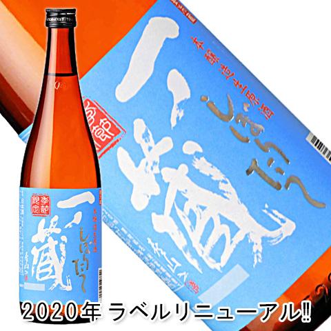 一ノ蔵本醸造しぼりたて生原酒720ml