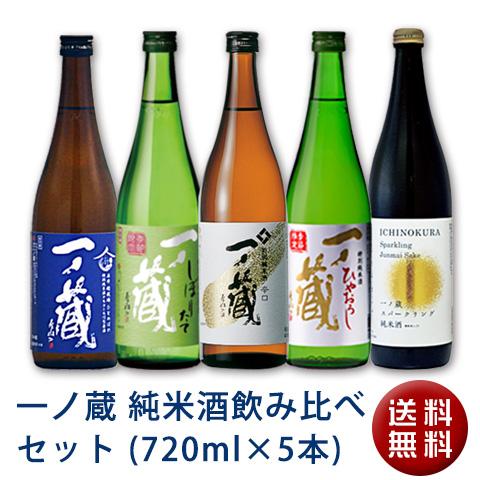 一ノ蔵純米酒飲み比べセット