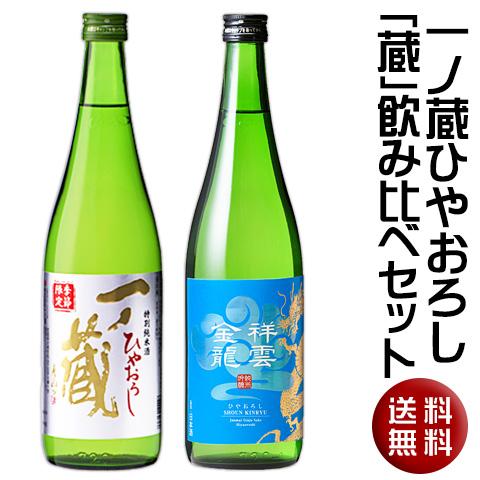 一ノ蔵ひやおろし「蔵」飲み比べセット(一ノ蔵&金龍).