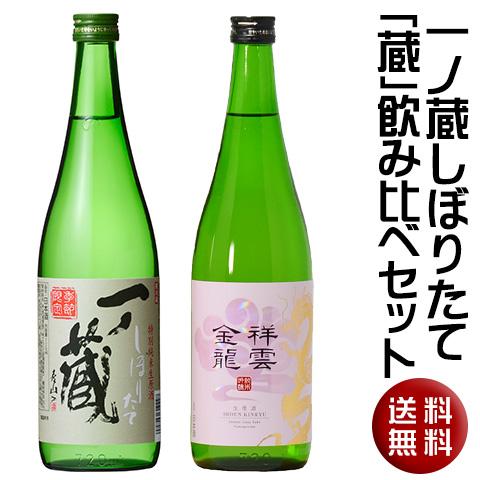 一ノ蔵しぼりたて「蔵」飲み比べセット(一ノ蔵&金龍)
