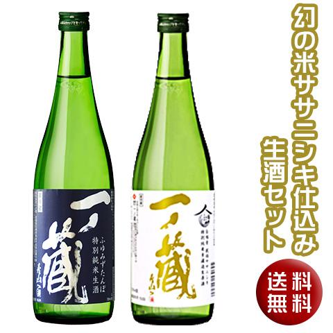 一ノ蔵ササニシキ仕込み生酒セット