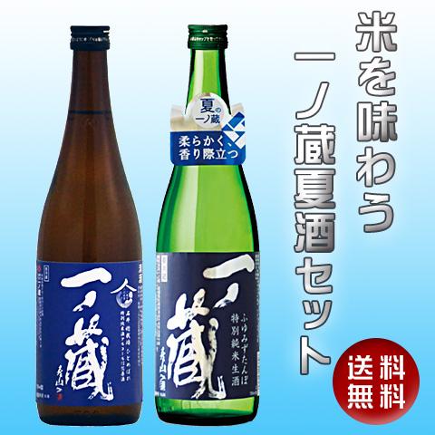 一ノ蔵夏酒セット