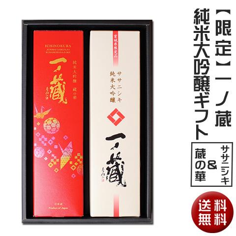 一ノ蔵純米大吟醸ギフト(ササニシキ&蔵の華)