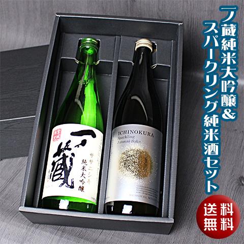 一ノ蔵 純米大吟醸&スパークリングセット