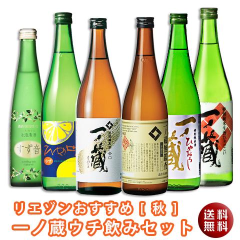 一ノ蔵ウチ飲みセット【秋】