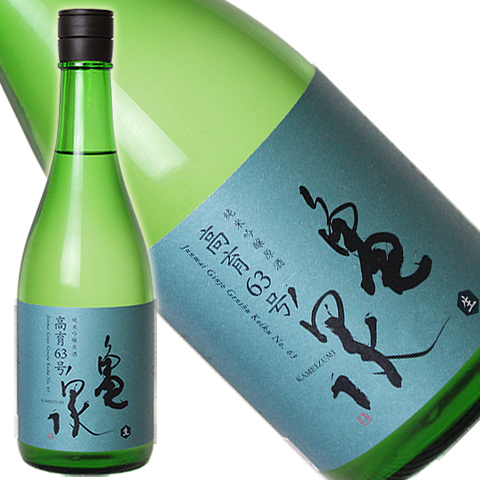 亀泉 純米吟醸生原酒 高育63号 720