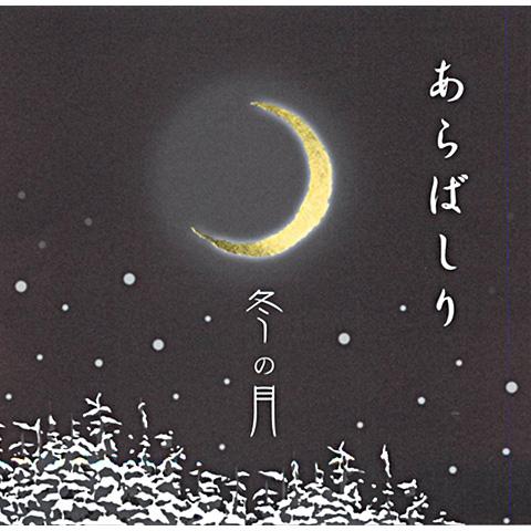 嘉美心冬の月あらばしりラベル