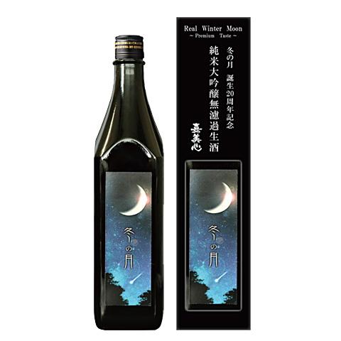 嘉美心冬の月純米大吟醸無濾過生酒