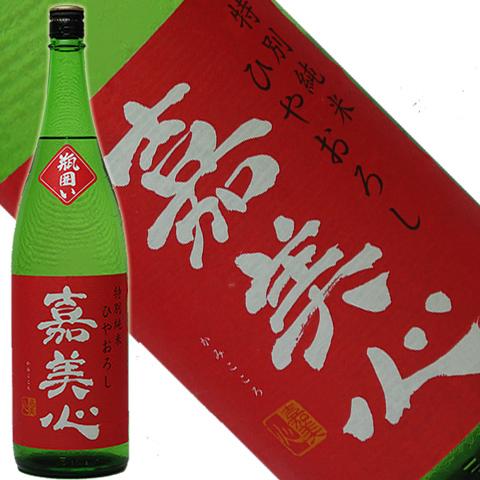 嘉美心 瓶囲い 特別純米ひやおろし 1800ml