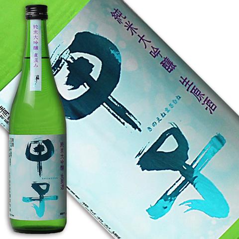 2020甲子隠し酒「純米大吟醸生原酒」