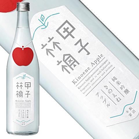 甲子 純米吟醸生酒アップル