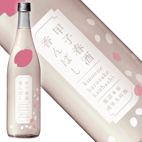 甲子 春酒香んばし