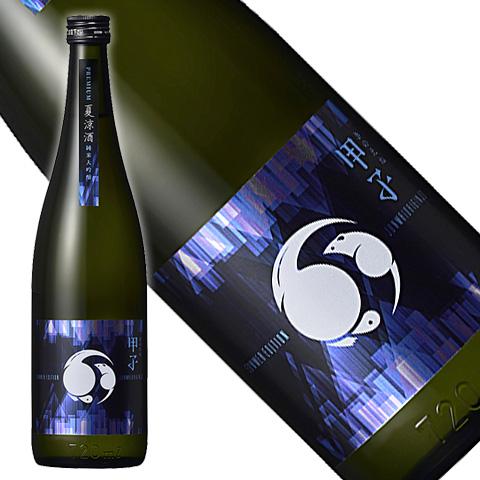 甲子 夏涼酒 純米大吟醸