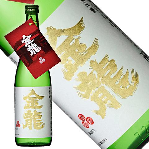 金龍 純米吟醸 720ml