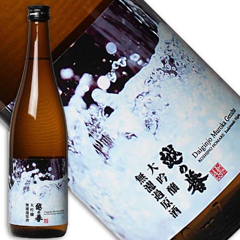 2019越の誉隠し酒「大吟醸見濾過原酒」