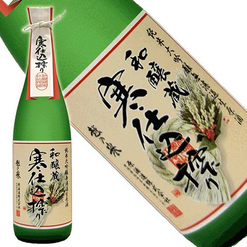越の誉 和醸蔵 寒仕込搾り 純米大吟醸無濾過生原酒 720ml